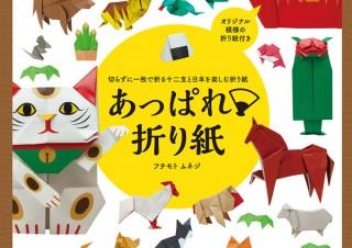 お正月テーマがいっぱい!「切らずに1枚で折る十二支と日本を楽しむ折り紙 あっぱれ折り紙」発売