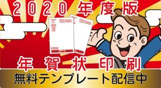 東京カラー印刷が「2020年度版年賀状印刷」を販売中!汎用性が高いデザインテンプレートを提供