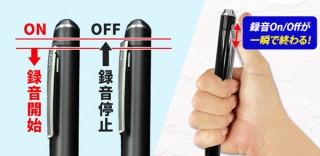 クリップ部分をちょっと押し下げるだけで録音できる、ボールペン型ボイスレコーダー「VR-P003R」