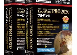 ロゴヴィスタ、英日・日英翻訳ソフトの最新版「LogoVista PRO 2020」を発売