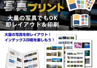 メディアナビ、写真インデックスプリント対応ソフト「秒速!まとめて写真プリント」を発売