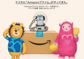 ドコモ、ギガホ・ギガライトプランに年間4900円のAmazonプライムが付く特典を開始