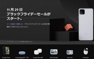 Googleもブラックフライデー参戦! Pixel4購入で1万6000円分の特典配布など