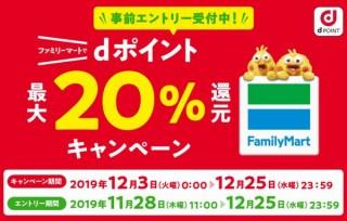 dポイントがファミマで総額10億円還元キャンペーン、ファミペイでの支払いが対象
