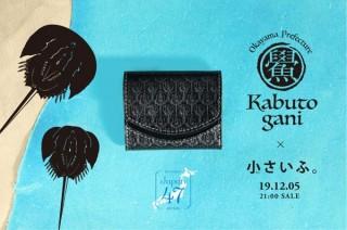 よーく見ると全部カブトガニ?!「小さいふ。クアトロガッツ」に岡山県モデルが登場
