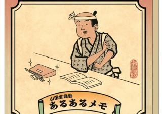 シュールな世界観にハマる人続出。「山田全自動」文具シリーズ発売決定
