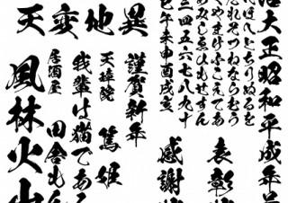 フリー 力強い フォント 毛筆 和風デザインに!毛筆のフリーフォント18選【商用利用可】|レバテッククリエイター