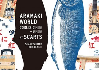 荒巻鮭の木箱でものづくりを行うクラフトマン2人組の展覧会「ARAMAKI WORLD」