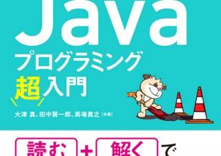 初心者でも挫折しないプログラミング入門書「あなうめ式Javaプログラミング超入門」発売