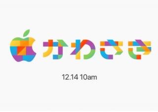 Apple Storeの新しい実店舗「Apple 川崎」は12月14日開店。かわさきの可愛いロゴも