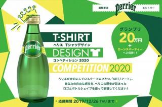 ミネラルウォーター「ペリエ」のロゴとボトルシェイプを使用したTシャツデザインの公募が開催中