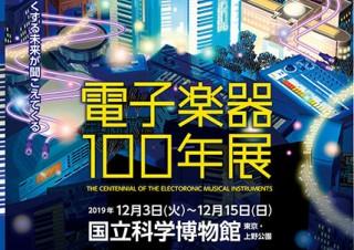 展示や各種イベントを通じて電子楽器と電子音楽を多角的に体感できる企画展「電子楽器100年展」