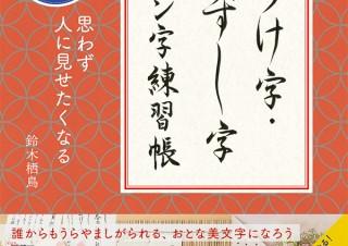 大人っぽい美文字を手に入れる「思わず人に見せたくなる つづけ字・くずし字 ペン字練習帳」発売