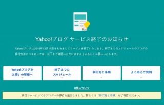 ヤフー、「Yahoo!ブログ」「Yahoo!みんなの政治」など13サービスを2020年3月末日までに終了