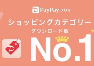 PayPayフリマも好調! 月間アプリDL数1位獲得で111円引きクーポンプレゼント