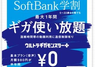 ソフトバンクが「SoftBank学割」を発表。月額980円が6カ月間無料やギガ使い放題など
