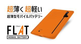 とにかく薄い! 超薄型モバイルバッテリー「FLAT(フラット)」。3in1ケーブル内蔵でiPhoneにもAndroidにも