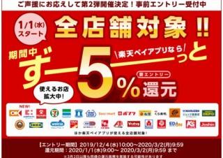 楽天ペイ、元旦9時から全店舗でポイント5%還元のキャンペーン開催