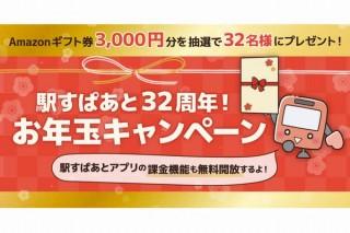 駅すぱあと、32周年記念のAmazonギフト券3000円プレゼントや機能無料開放企画