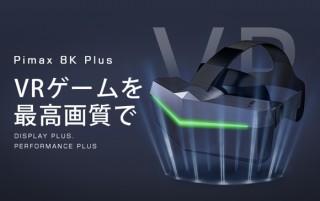 阿芙、4K液晶ディスプレイ2枚搭載のVRヘッドセットPimax 8K Plusを発売
