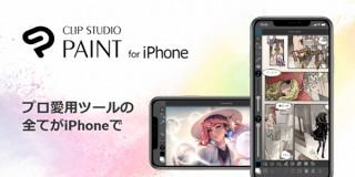 セルシスが「CLIP STUDIO PAINT」のiPhone版をリリース!未契約でも毎日1時間の無料使用が可能
