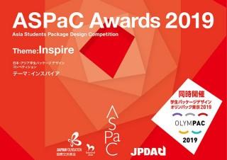 アジア在住の作成を対象にしたパッケージデザインコンペ「ASPaC Awards 2019」の受賞作品展