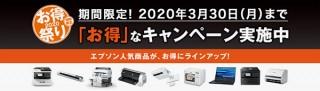 エプソンがプリンタなどビジネス向けの全77機種の製品を対象にした「お得祭り2020」キャンペーンを実施