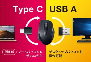 サンワサプライ、USB AとType-Cの2つのレシーバーが付属する無線マウス「MA-WBLC169BK」