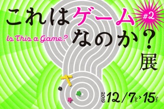 国内外で活躍する17組のゲームデザイナーが参加した実験的な企画展「これはゲームなのか?展#2」