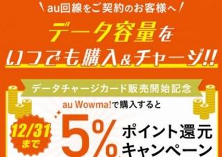 KDDIのECモール「au Wowma! (エーユーワウマ)」、デジタルコードの取り扱いを開始