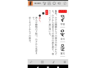 ロゴヴィスタ、Android向け漢和辞典アプリ「角川新字源 改訂新版」を発売