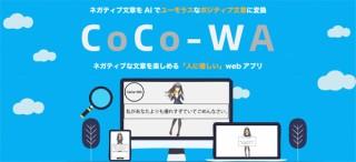 SHP、ネガティブな文章をAIが面白く変換してくれるWebサービス「CoCo-WA」のβ版を公開