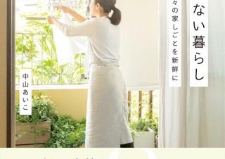 シンプルで心地よい暮らしを手に入れる「ためこまない暮らし 日々の家しごとを新鮮に」