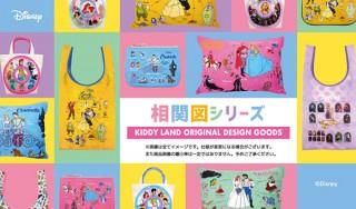 今度はディズニープリンセス!キデイランドオリジナルデザインの「相関図」シリーズに新商品が登場