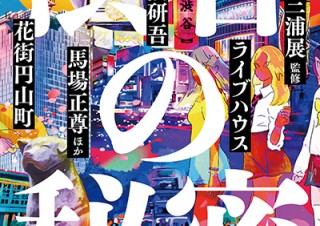 【DESIGN DIGEST】書籍カバー『渋谷の秘密 12の視点で読み解く』、キャンペーン動画『2019 SHISEIDO Holiday Campaign Video』、商品パッケージ『ドーリーウインク イージーラッシュ』(2019.12.19)