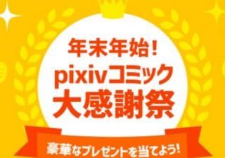 ピクシブ、3企画を同時開催する「年末年始!pixivコミック大感謝祭」発表