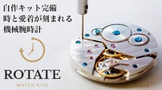 Gemafee、機械式腕時計が自作できるキットRotate watchを発売