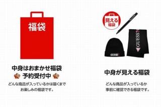 Amazonの福袋は中身が丸見えと見えない2種類を用意、1月3日に初売り開催