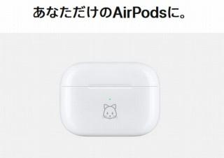 Apple公式の刻印サービスに絵文字追加! 今年の干支ねずみなども入れられるように