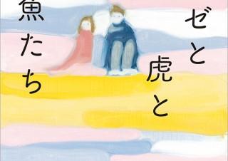 気になるフォント、知りたいフォント。 書籍『ジョゼと虎と魚たち/田辺聖子』(2020.01.09)