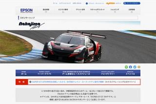 エプソンが「Modulo Nakajima Racing」のチームスタッフ着用ウェアの製作工程を動画で公開中