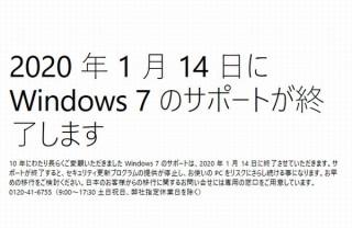 Windows7本日サポート終了、PCは使い続けられるがセキュリティ更新などは不可に