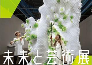 森美術館「未来と芸術展:AI、ロボット、都市、生命―人は明日どう生きるのか」【美術館・博物館/冬の展覧会情報 2019・2020】