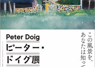 東京国立近代美術館「ピーター・ドイグ展」【美術館・博物館/冬の展覧会情報 2019・2020】