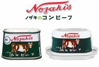 台形缶に牛のデザインでおなじみの「ノザキのコンビーフ」、製造ライン限界でリニューアル