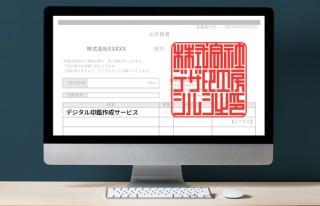 洗練されたタイポグラフィーはんこ「印グラフィー」にデジタル印鑑(電子印鑑)サービスが登場
