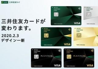 三井住友カードがデザイン一新、個人情報保護や1万2000円上限の20%還元も実施