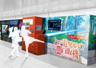 自販機をキックという作中のシーンを再現した「とある電撃姫の蹴自販機」開催