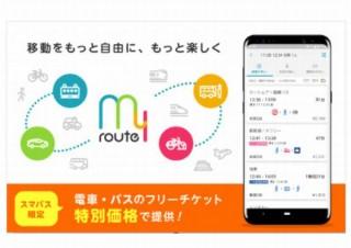 KDDI、ルート検索から移動手段の予約・決済までをアプリで完結の「my route for au」開始