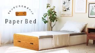 UI、厚み9cmにたためるペーパーベッドよりホワイト発売